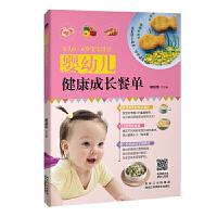 婴幼儿健康成长餐单 0-6岁宝宝食谱书 婴儿宝宝辅食添加与营养配餐宝宝食谱0-3岁辅食计划育儿书籍大