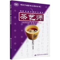 茶艺师(技师技能・高级技师技能)(职业技能鉴定考试指定辅导用书)