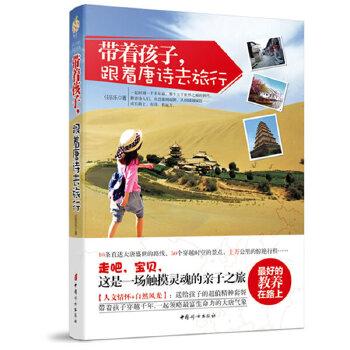 带着孩子,跟着唐诗去旅行(pdf+txt+epub+azw3+mobi电子书在线阅读下载)