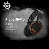steelseries/赛睿 Arctis 5寒冰有线游戏耳机7.1音乐电竞绝地求生
