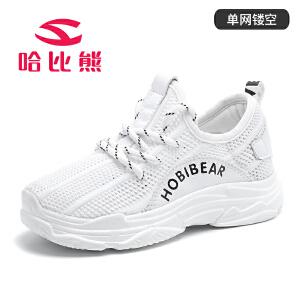 【2件3折到手69元】哈比熊儿童鞋子女童运动鞋2018春夏季新款透气网面男童鞋子小白鞋潮