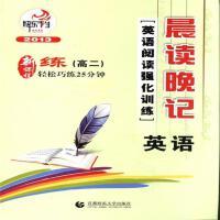 2013-英语-练(高二)-英语阅读强化训练-晨读晚记-新课程轻松巧练25分钟( 货号:756561061)