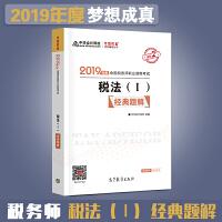 2019中华会计网校全国税务师资格考试 税法(I)经典题解