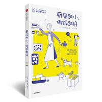 【正版直发】厨房越小,做饭越好 后藤由纪子 9787508681160 中信出版社