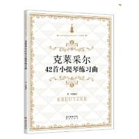 【正版全新直发】克莱采尔42首小提琴练习曲 邓川 9787536080621 花城出版社