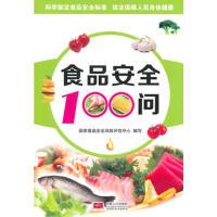 【正版直发】食品安全100问 国家食品安全风险评估中心写 9787510123948 中国人口出版社