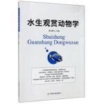 水生观赏动物学姜志强中国农业出版社9787109223639