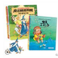 德国经典专注力亲子游戏书二辑全7册 幼儿童0-3-6-7岁绘本故事书籍哪里不对劲益智游戏找不同迷宫书儿童思维观察力图画捉