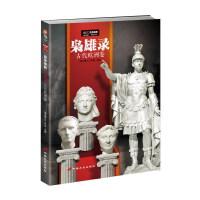 枭雄录:古代欧洲卷