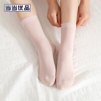 当当优品 176针女士基础纯色四季袜5双装