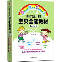 20册英语绘本 美式幼儿园宝贝全能教材level3分级阅读 自然拼读英语绘本创造 全英文的环境叫孩子用学习母语的方式学