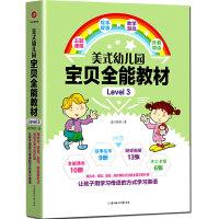 20册英语绘本 美式幼儿园宝贝全能教材level3分级阅读 自然拼读英语绘本创造 全英文的环境叫孩子用学习母语的方式学习