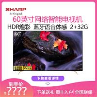 夏普(SHARP) LCD-60SU678A 60英寸 4K超高清 安卓智能网络液晶平板电视机