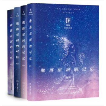 散落星河的记忆全集(套装全四册)