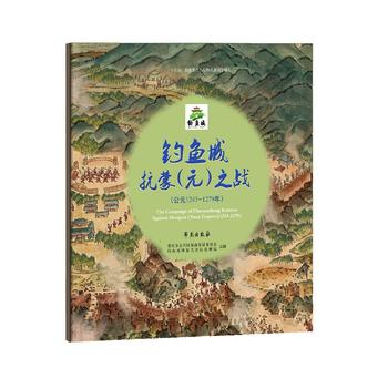 【二手旧书9成新】钓鱼城抗蒙(元)之战(公元1243-1279年) 丁骥、林倩倩、周红、施歌