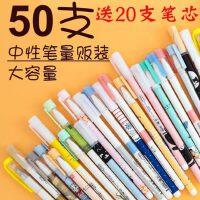 韩国可爱超萌小清新50支装0.5笔芯碳素黑水笔签字0.35蓝0.38mm黑色中性笔批发学生用文具用品听雨轩水性创意