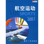【正版直发】航空运动――通用航空丛书 (美)戈耶 ,航空世界杂志社 9787801836632 航空工业出版社