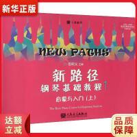 新路径钢琴基础教程1 但昭义 人民音乐出版社 9787103049341