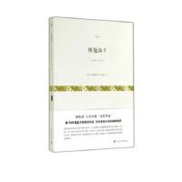 【新书店正版】《维他命F》短经典 第三辑上海文艺出版社9787532154425