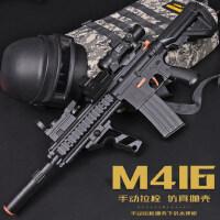 M416抛壳版*绝地吃鸡求生枪男孩儿童玩具枪水蛋抢M4突击步枪