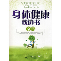 身体健康枕边书全集(仅适用PC阅读)
