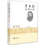 李大钊北京十年.教学篇