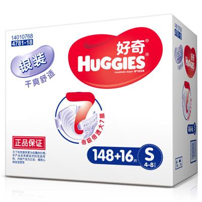 [当当自营]好奇(Huggies) 银装干爽舒适纸尿裤小号S148+16片(适合4-8公斤)