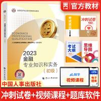 初级经济师2021 初级经济师 金融专业知识与实务 经济师初级2021金融 初级经济师教材 中国人事出版社 全国经济专业技术资格考试用书