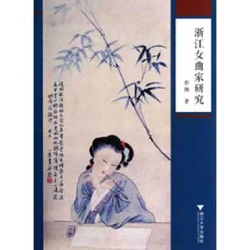 【全新正版】浙江女曲家研究 郭梅 9787308108676 浙江大学出版社