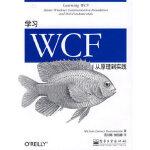 学习WCF:从原理到实践 (美)布斯塔曼特(Bustamante,M.L.);庞引明,侯伯薇 电子工业出版社 9787