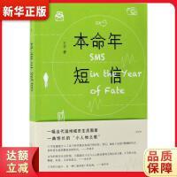 本命年短信 王手 北京十月文艺出版社9787530217108『新华书店 全新正版』