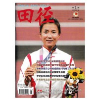 田径杂志2021年3月第3期 短跑运动员的起跑技术及其训练研究 少儿女子三级跳远的初级训练 邮发代号2-433跑步体育期