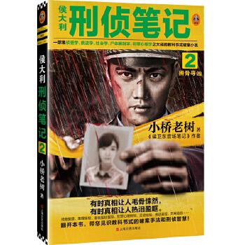 侯大利刑侦笔记2