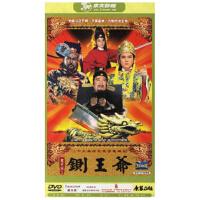 包青天之七铡王爷 经济版 盒装 5DVD 金超群何家劲