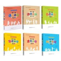 幼儿学前教育指导丛书 全6册 幼儿园语言+体育+建构+角色+科学游戏50例 幼儿园游戏设计指导书
