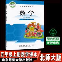 五年级上册数学书北师大版 小学数学五年级上册课本教材教科书 北京师范大学出版社9787303128426