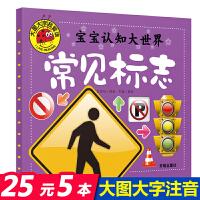 常见标志大全 宝宝认知大世界 大图大字我爱读 0-3-6岁幼儿童交通规则安全知识和生活常识学习 日常标识书籍