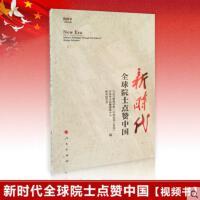 正版现货包发票图书 新时代:全球院士点赞中国 视频图文版 人民出版社 党政读物 党建书籍