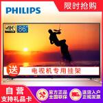 飞利浦(PHILIPS)86PUF8502/T3 86英寸 三边流光溢彩 HDR 人工智能语音电视机
