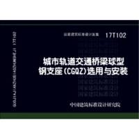 【全新直发】17T102城市轨道交通桥梁球型钢支座(CGQZ)选用与安装 中国建筑标准设计研究院 9787518206