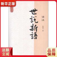 世说新语译注 刘义庆 撰,张�种�注 上海古籍出版社 9787532563913 新华正版 全国85%城市次日达