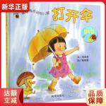 亲子游戏动动儿歌--打开伞 李紫蓉 文,崔丽君 图 明天出版社 9787533280062 新华正版 全国85%城市次