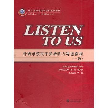 Listen to Us (一级)