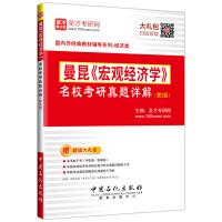 圣才教育:曼昆《宏观经济学》名校考研真题详解(第3版)赠电子书相关资料