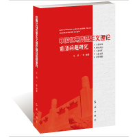 中国化马克思主义理论前沿问题研究