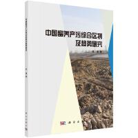 中国畜养产污综合区划及趋势研究