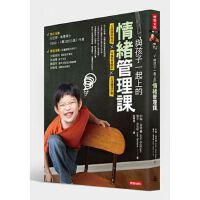 【预售】正版 约翰.高特曼《与孩子一起上的情绪管理课》