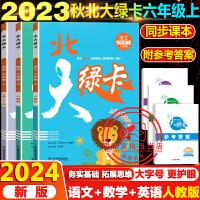 北大绿卡六年级上册语文数学英语全3本人教版语文人教部编版2021秋同步课本讲解训练题