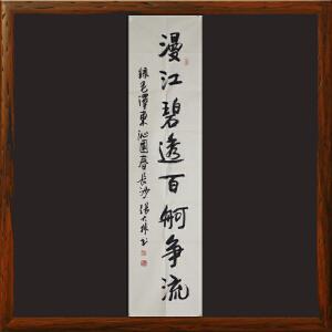 《漫江碧透 百舸争流》张大林 中国刻绘艺术协会主席RW543