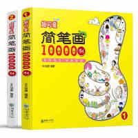 C 2册儿童简笔画10000例大全 3-5-6-8岁儿童学画画书入门 绘画教材初学者一本就够幼儿园宝宝少儿卡通创意简易